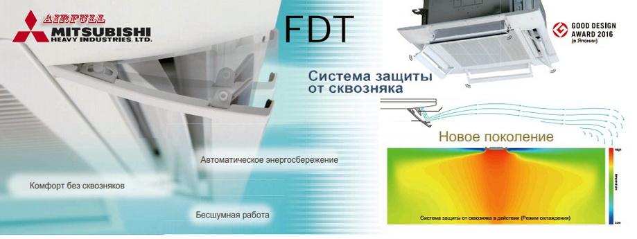 Система защиты от сквозняка кассетного кондиционера Mitsubishi Heavy FDT