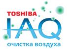 Воздушный фильтр IAQ - результат исследований лабораторий Toshiba в области улучшения качества воздуха с помощью бытовых кондиционеров. Уничтожает до 99,9% бактерий. Дезодорирует воздух: очищает воздух от неприятных запахов, дыма, аммиака и прочих вредных веществ. Защита от плесени и грибка.