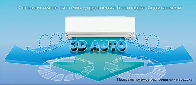 Комфортное распределение воздуха системой 3D-AUTO