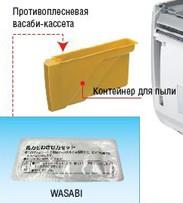обеззараживающая васаби-кассета в контейнере для сбора пыли кондиционера Hitachi RAS-XH