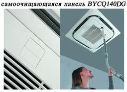 автоматическая самоочищающаяся декоративная панель белого цвета – BYCQ140DG