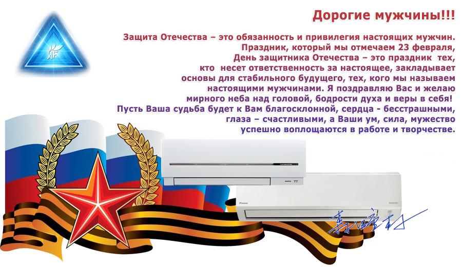Поздравление днём защитника отечества официальные