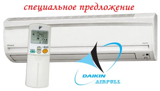 Акция на кондиционеры Daikin