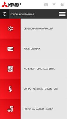 сервисное мобильное приложение ME Engineer для кондиционеров Mitsubishi Electric